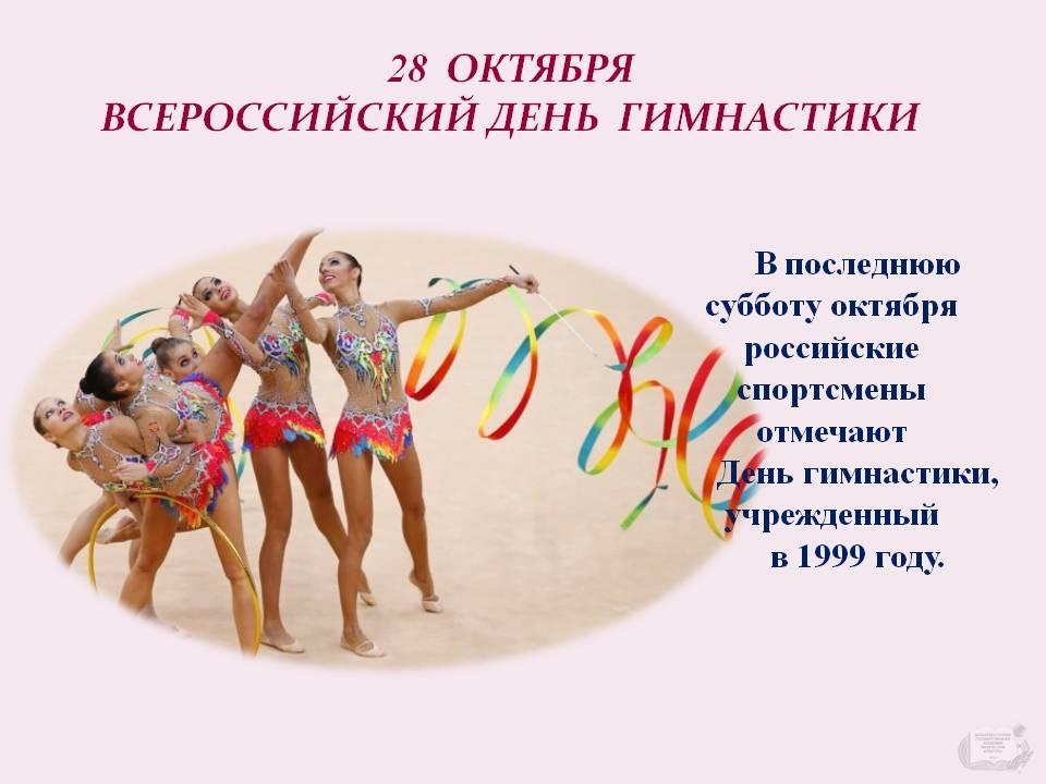 Поздравление с днем гимнастики 89