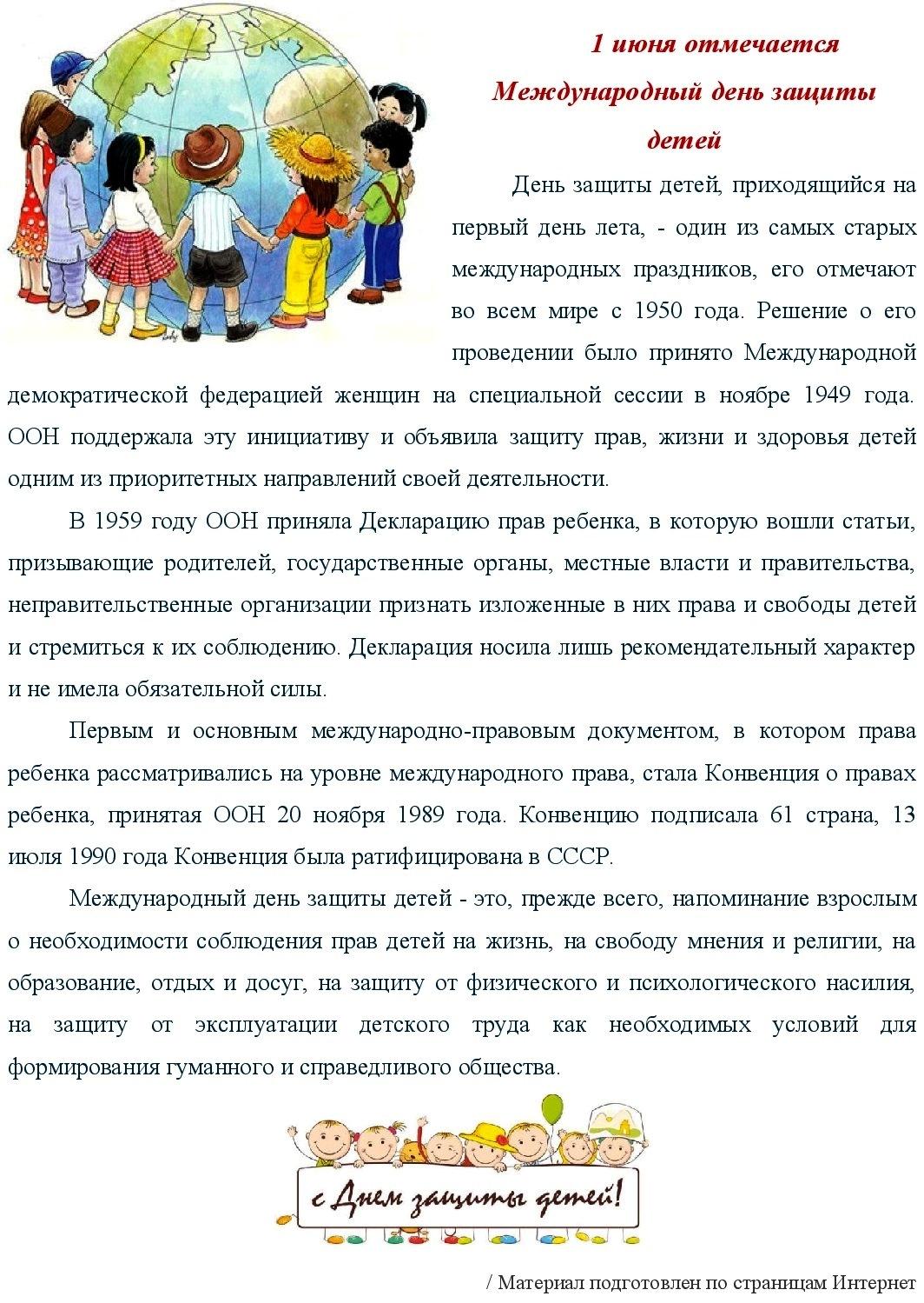 Поздравления на День защиты детей 2017 в прозе 58